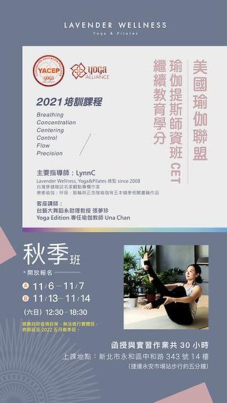 2021培訓課程_秋季.jpg