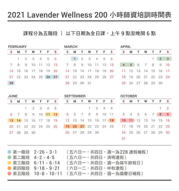 瑜珈師資班_calendar.jpg