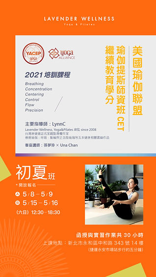 2020培訓課程_初夏.jpg
