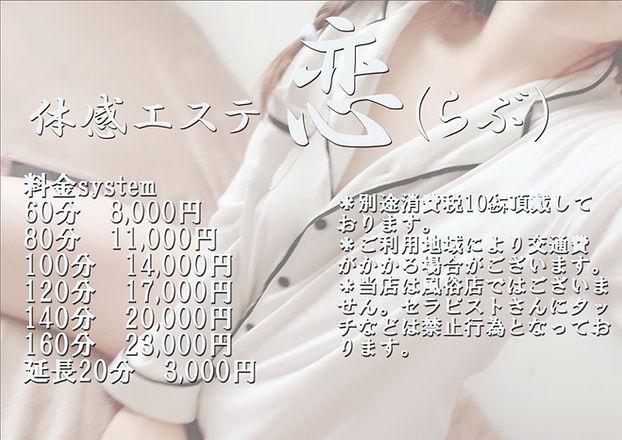 恋(らぶ)menu.jpg