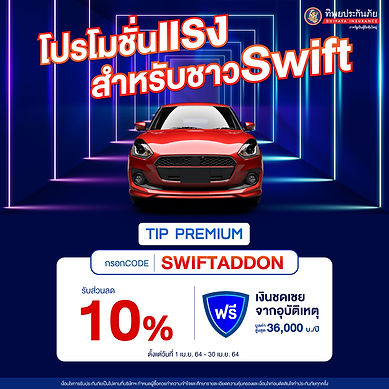 swift1080-2.jpg