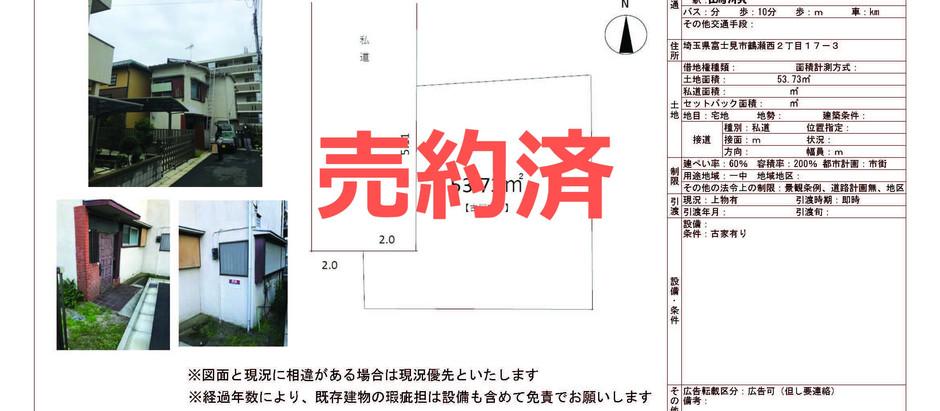 売地 東武東上線「鶴瀬」駅 徒歩10分