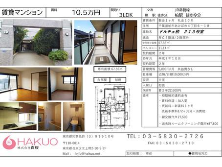 千葉県柏市 3LDK賃貸マンション10.5万円 柏駅徒歩9分