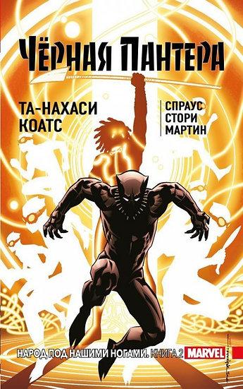 Чёрная Пантера: Народ под нашими ногами. Том 2
