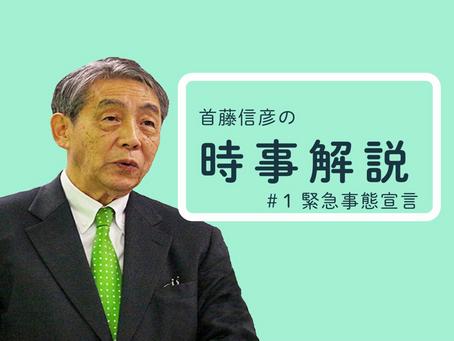 【時事解説 #1】緊急事態宣言(共和党物差:首藤信彦)