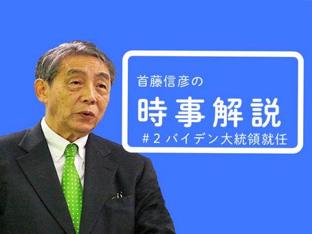 【時事解説 #2】バイデン大統領就任(共和党物差:首藤信彦)