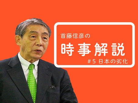 【時事解説 #5】日本の劣化(共和党物差:首藤信彦)