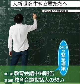 書籍出版のお知らせ(あけび書房刊)                  「次の日本への教育会議」-人新世を生きる君たちへ-