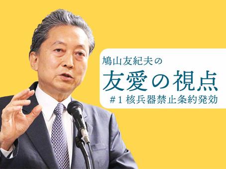 【友愛の視点 #1】核兵器禁止条約発効(共和党棟梁:鳩山友紀夫)