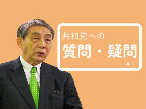 【共和党への質問・疑問#1】共和党物差:首藤信彦