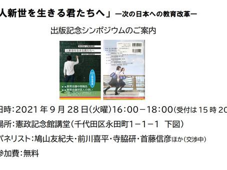 【ご案内】「次の日本への教育改革」出版記念シンポジウム開催のお知らせ