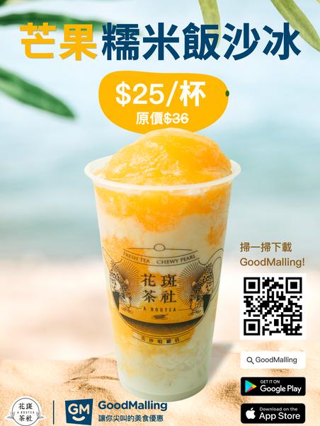 STAND - 芒果糯米飯沙冰-1.png