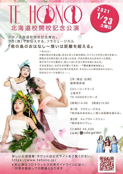 2021_北海道公演2.jpg
