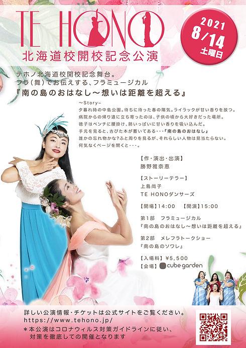 2021_北海道公演_延期.jpg