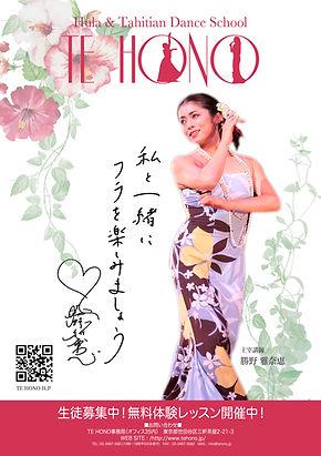 1908tehono_poster.jpg