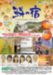【旅館風】フライヤー表.jpg