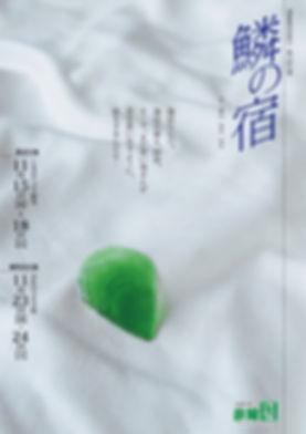 【おしゃれ】フライヤー表.jpg