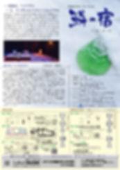 【旅館風】フライヤー裏.jpg