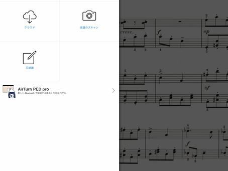 自炊した楽譜をiPadに入れる ②Piascore編