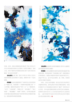 Cultural Monthly William Ho Page 6