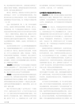 Cultural Monthly William Ho Page 5