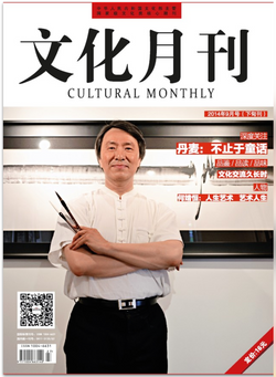 Cultural Monthly William Ho Cover