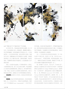 Cultural Monthly William Ho Page 3