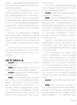 Cultural Monthly William Ho Page 2