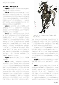 Cultural Monthly William Ho Page 4