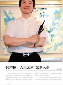 Cultural Monthly William Ho Page 1