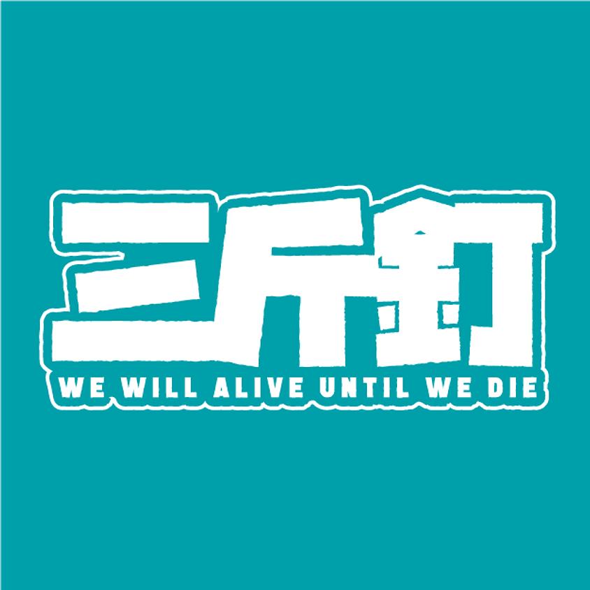 三斤釘   We Will Alive Until We Die