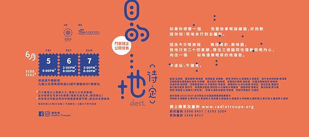 rs_dest_leaflet2_artwork_rear.jpg