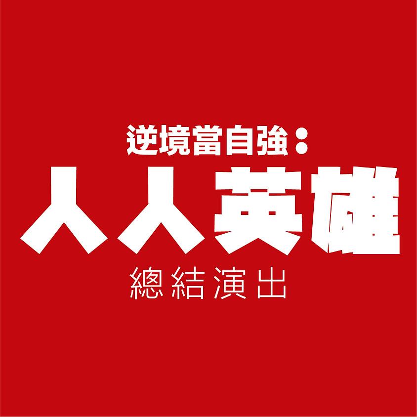 人人英雄 (2nd show walk in record)
