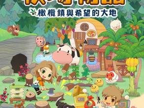 「牧場物語」系列首次在Nintendo Switch™平台推出全新製作的作品!『牧場物語 橄欖鎮與希望的大地』盡情享受打造自己專屬牧場的樂趣吧!