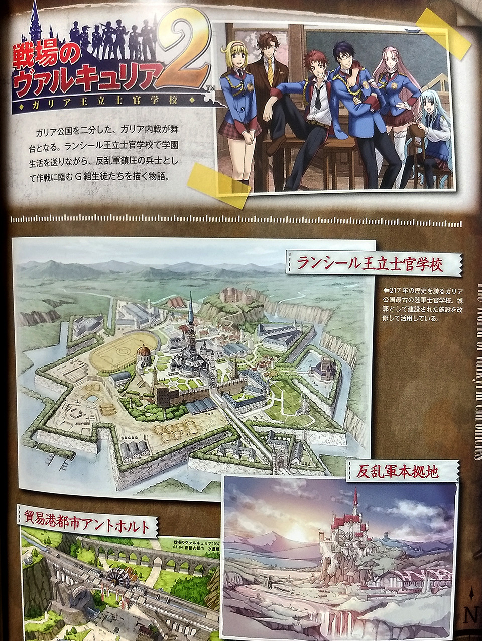 ValkyriaChronicles4_Memorial_Artbook_05