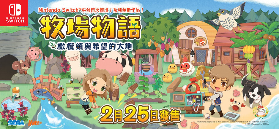 HarvestMoon-Web-Banner.jpg