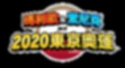Sonic&Mario-Logo-CH.png
