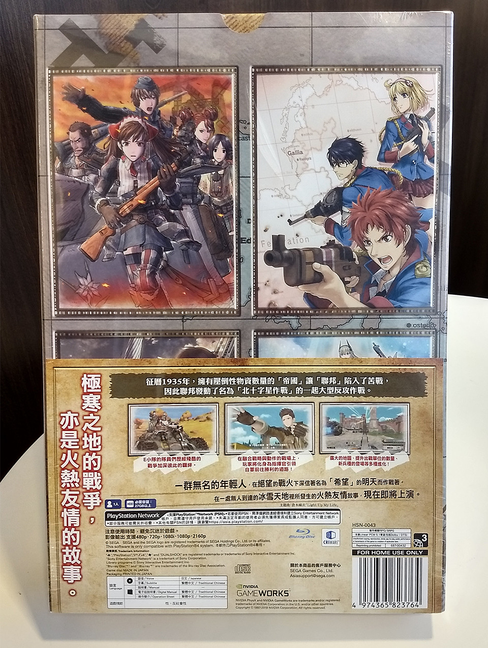 ValkyriaChronicles4_Memorial_Unbox_02