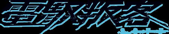 ZHT-Cyberpunk2077-Secondary_logo_for_yel