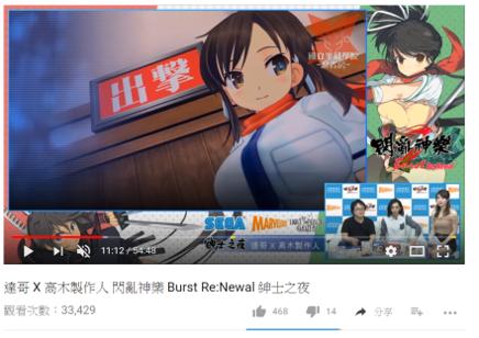 閃亂神樂 Burst Re:Newal 紳士之夜直播活動