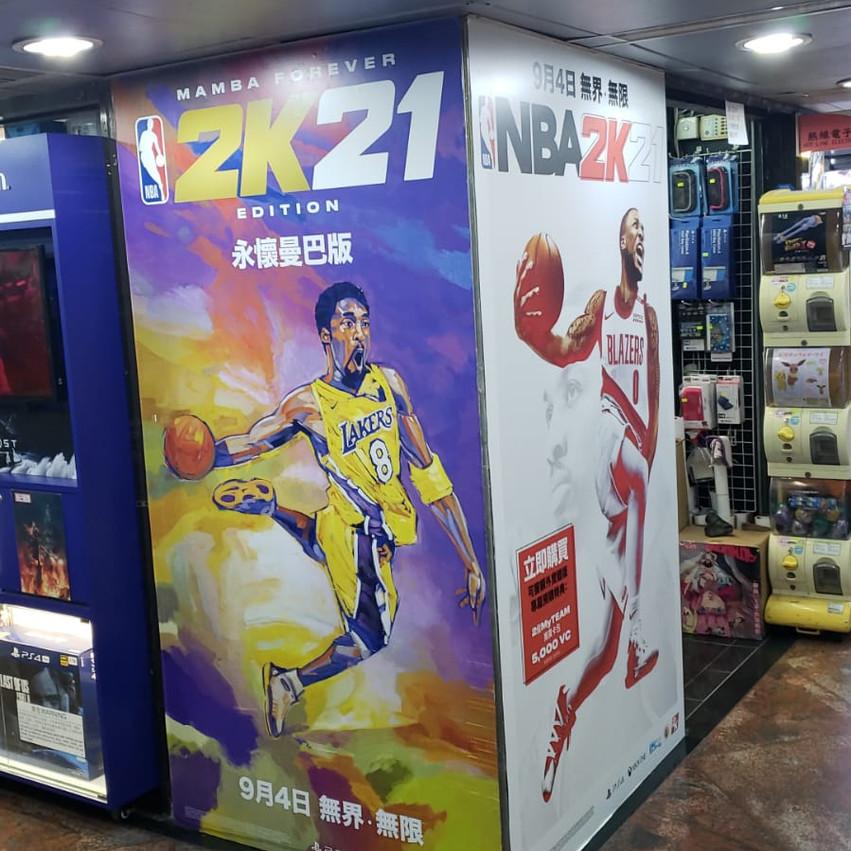 NBA 2K21 HK1