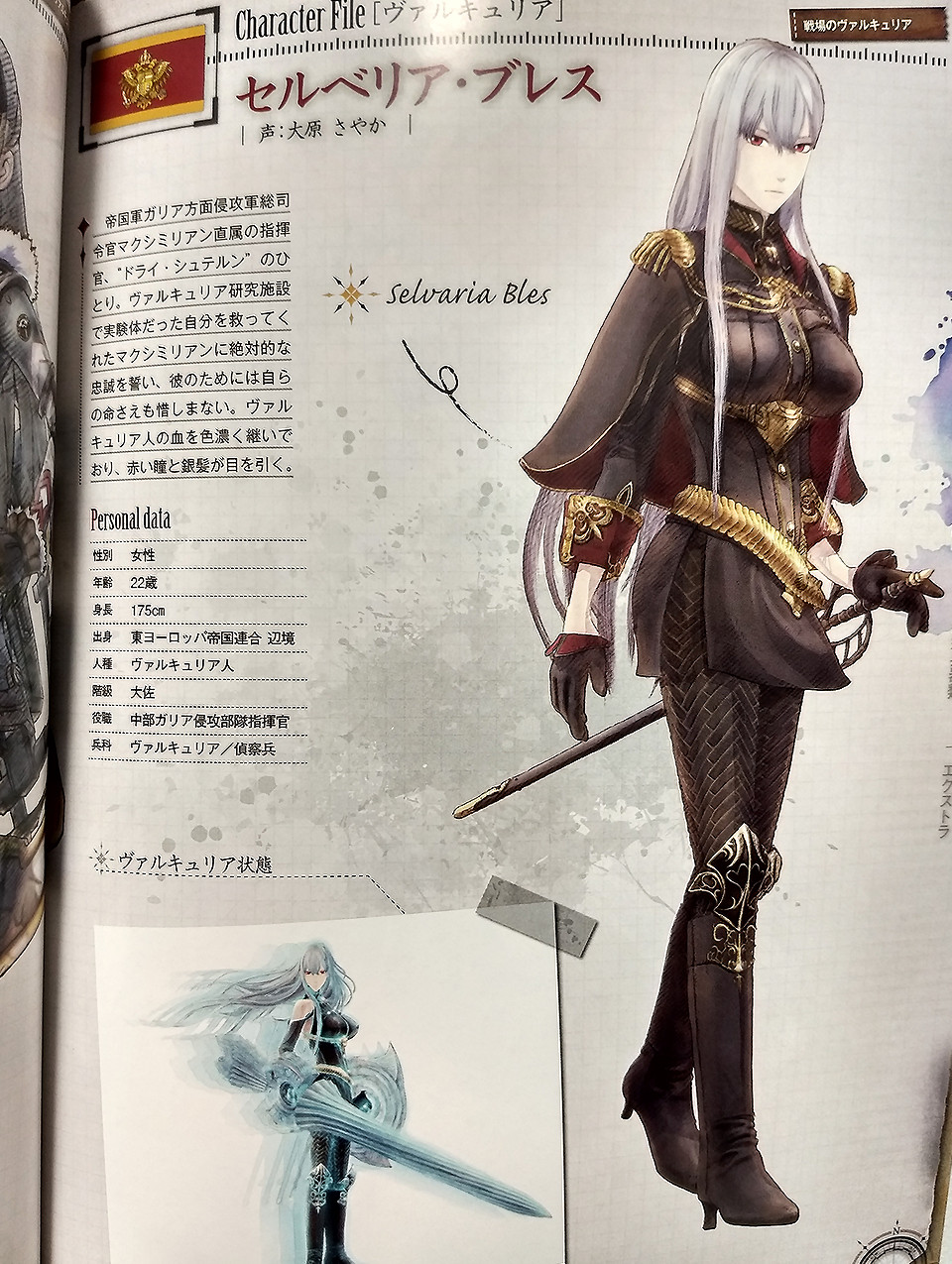 ValkyriaChronicles4_Memorial_Artbook_06