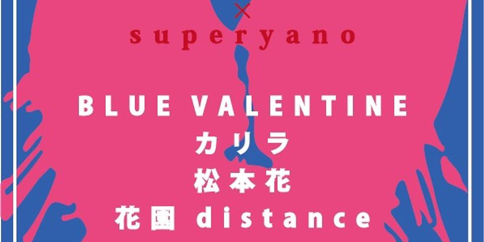 超矢野×BLUE VALENTINE企画