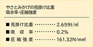 yasatomikage1.png