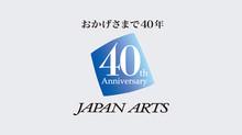 ジャパン・アーツ所属のお知らせ