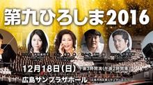2016年 第9公演