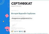 Ворожбіт- сертифікат 2.jpg