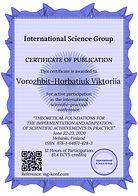 Ворожбіт_сертифікат.jpg