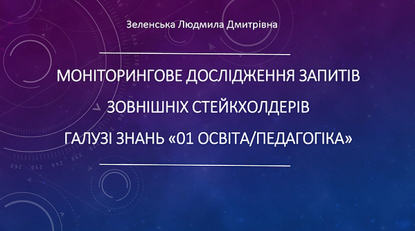 Презентація_Зеленська.png