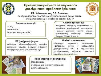 Клімашевська.jpg